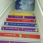 מדבקות למדרגות בית ספר- טפטים למדרגות- עיצוב מרחבי למידה- אבי אריאלי
