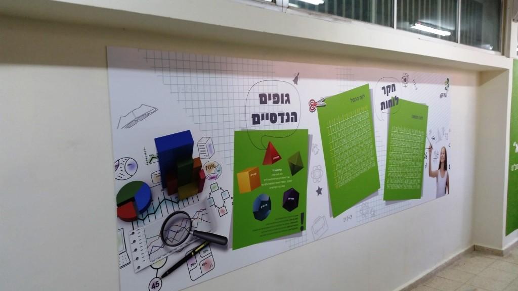 ענק עיצוב מרחבי למידה - בית ספר עוזי חיטמן, פתח תקוה - אבי אריאלי OF-59