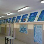 מדבקות לבית ספר- עיצוב מרחבי למידה- אבי אריאלי