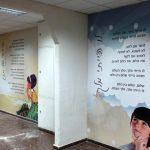 """עיצוב קירות בי""""ס עדיני- עיצוב סביבות למידה"""