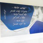 הדפסות על קנבס- עיצוב בית ספר רזאל- אבי אריאלי